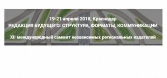 XII международный саммит независимых региональных издателей «Редакция будущего: структура, форматы, коммуникации» пройдет 19-21 апреля 2018 г. в Краснодаре