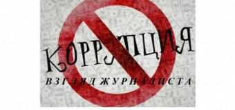 Объявлен Республиканский конкурс «Коррупция: взгляд журналиста»