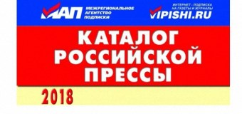 Подписывайтесь с КАТАЛОГОМ РОССИЙСКОЙ ПРЕССЫ_2018-2