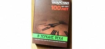 Книга о столетии газеты «Республика Татарстан» отмечена на конкурсе Союза журналистов России