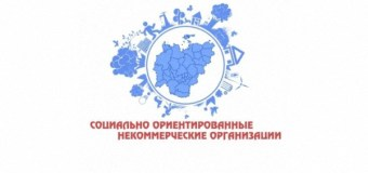 Конкурс на лучшее освещение деятельности социально ориентированных некоммерческих организаций Республики Татарстан