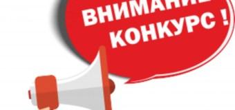 Конкурс на участие в Лаборатории журналистики