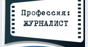 Участвуйте  в конкурсе телефестиваля «Профессия – журналист»!