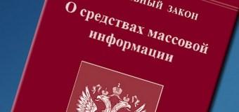 Союз журналистов России поддержал создание нового закона о СМИ Общество