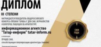 Журналист ИА «Татар-информ» стал призером всероссийского конкурса «Буква А»