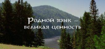Конкурс «Живой язык — живая нация!»