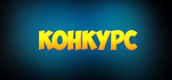 I ВСЕРОССИЙСКИЙ КОНКУРС МУЛЬТИМЕДИА СМИ «НеФЕЙК_НеХАЙП»