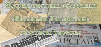 История газеты «Ватаным Татарстан» в музее журналистики