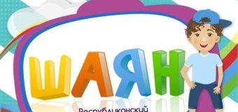 На ТНВ представили ШАЯН ТВ — детский телеканал на татарском языке