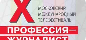 Журналист из Альметьевска стала победителем Московского международного телефестиваля