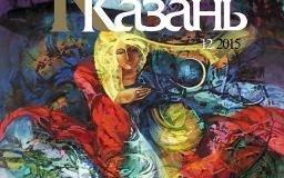 Журналисты Татарстана начали флешмоб по подписке на журнал «Казань»