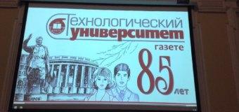 85 лет газете «Технологический университет»