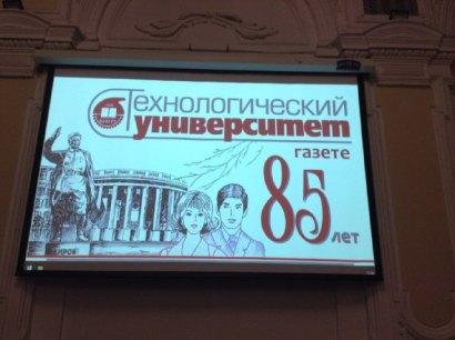"""85 лет газете """"Технологический университет"""""""