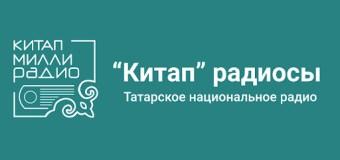 «Китап» стало наиболее загружаемым татарским радиоприложением