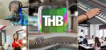 Телекомпания ТНВ отмечает 18-й день рождения