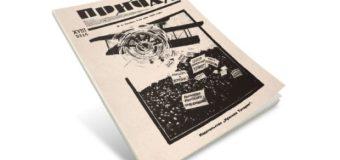 Какая судьба была уготована редакторам журнала «Татарстан»