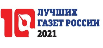 Конкурс для СМИ «10 лучших газет России-2021»