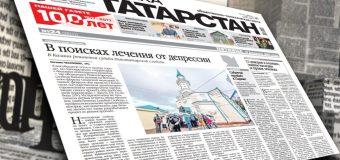 «Республика Татарстан» вошла в ТОП-3 популярных региональных газет России