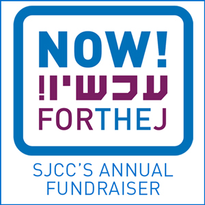 achshave - Give Now 4 the J fundraiser