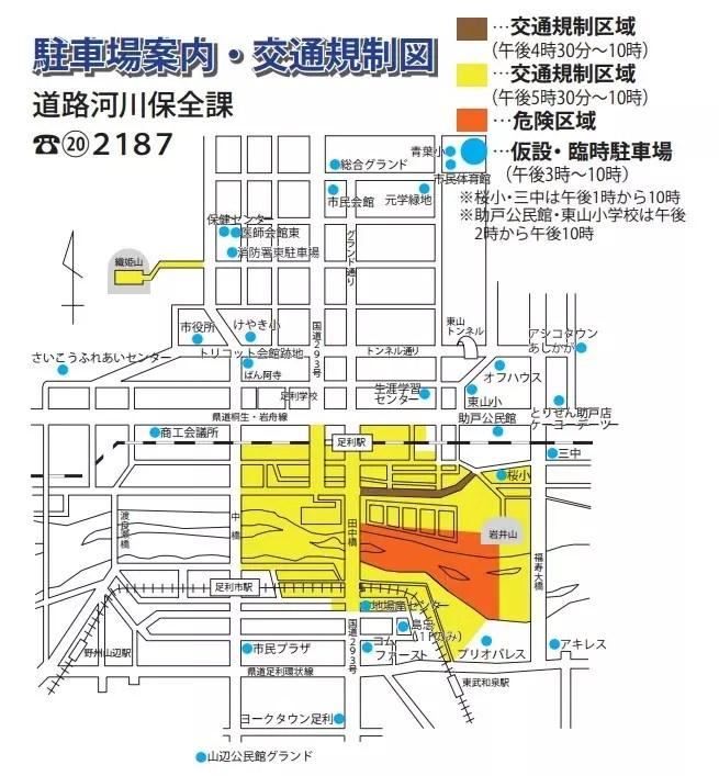 ashikagakisei