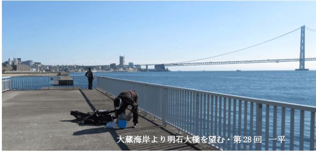 写真ー1 大蔵海岸より明石大橋を望む