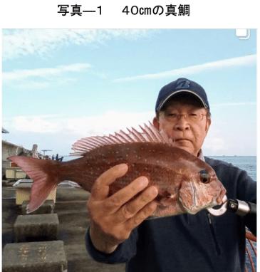 写真ー1 平磯海釣づり公園のインスタグラムに掲載された (2020年10月23日釣果、40㎝の真鯛)