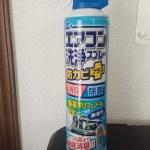 エアコン 洗浄スプレー 効果