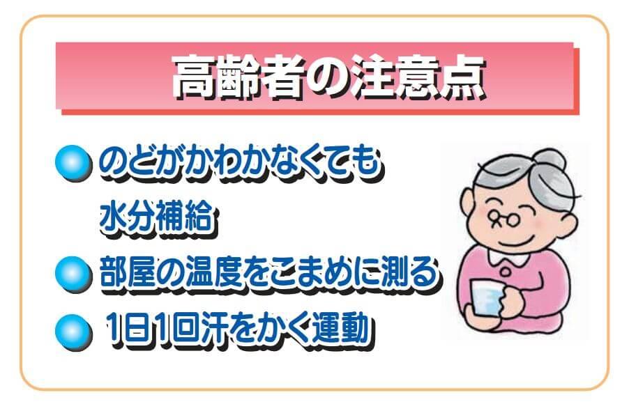 高齢者の注意点