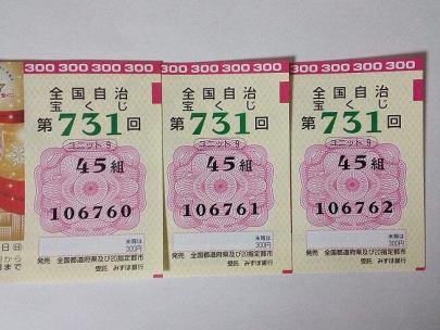 宝くじ 買い方 連番03