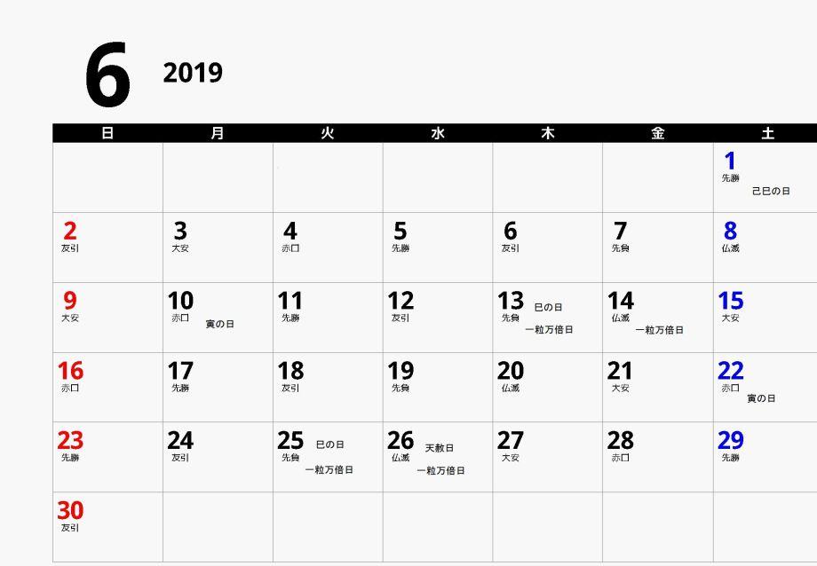 2019年6月カレンダー六曜
