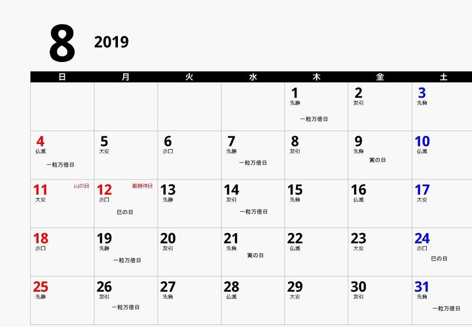 2019年8月カレンダー六曜