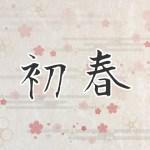 初春 読み方