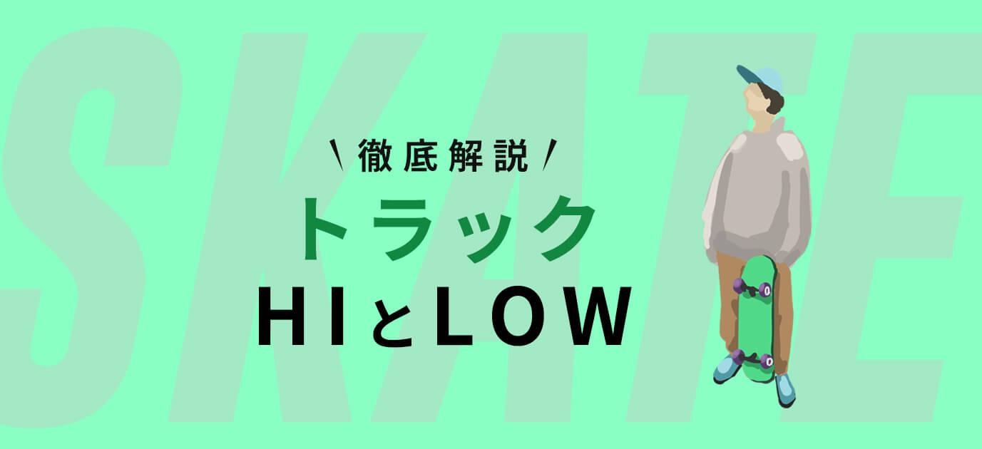 【解説】スケボーのトラックは、HI(ハイ)、LOW(ロー)どっちがいい?