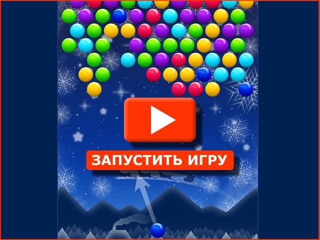 Шарики стрелялки онлайн играть бесплатно и без регистрации на русском языке играть в гонки на мерседесах онлайн
