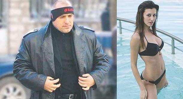 Любовницата на Борисов вдигна Тайно Сватба!