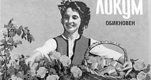 Ето го момичето от локума 50 години по-късно УНИКАЛНИ СНИМКИ