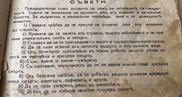 10 съвета за запазване на здравето от старите български книги