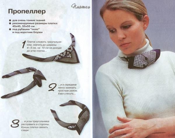Как-завязать-платок-на-шее-34
