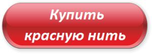 красная-нить-22