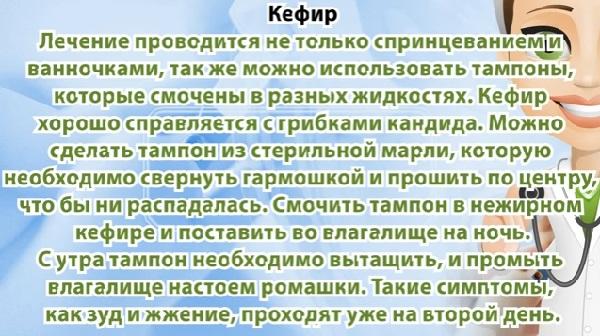 Лечение-молочницы-народными-средствами-11