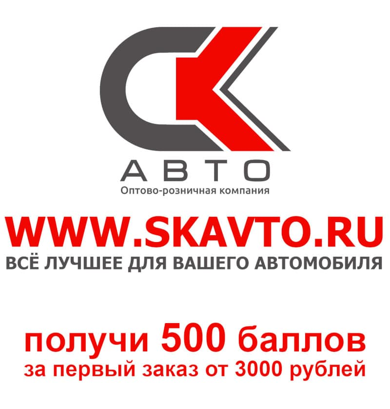 Подарок 500 рублей при заказе от 3000 рублей