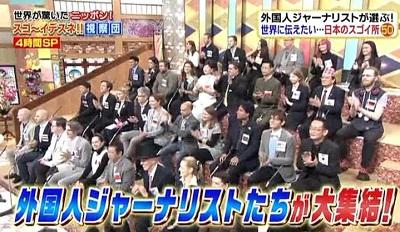 世界が驚いた→ニッポン!スゴ~イデスネ!!視察団