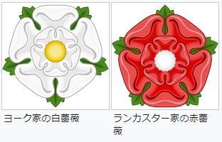 赤薔薇・白薔薇