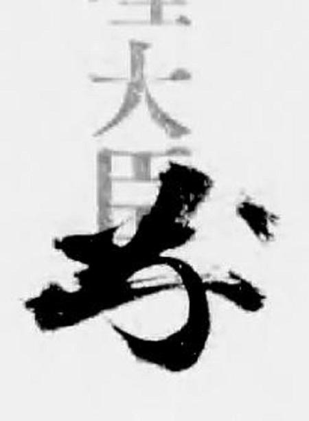 吉田茂の花押