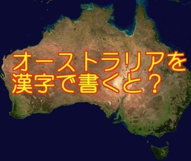 外国の国名漢字表記
