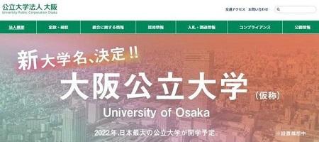 大阪公立大学