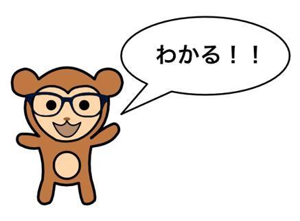 サルでもわかる