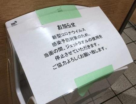 ジェットタオル使用禁止