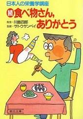 サトウサンペイ・続食べ物さんありがとう