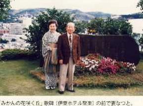 加藤省吾歌碑の前で妻と